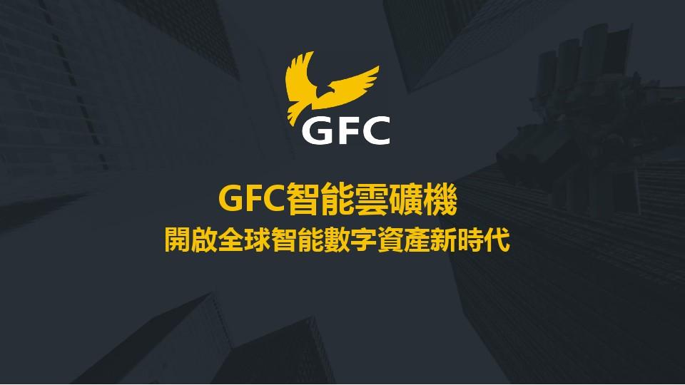 我看到的GFC亮點整理分析