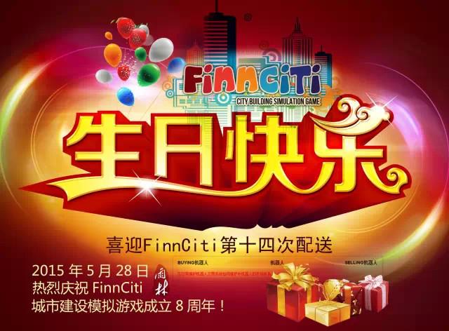 全球40萬開發商普天同慶:喜迎FinnCiti第十四次配送